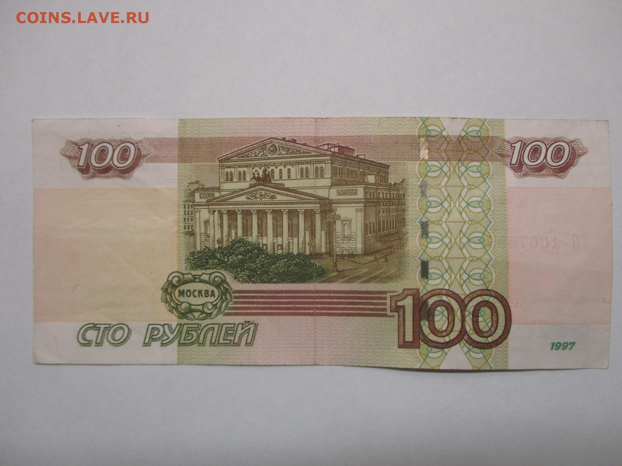 полны картинки 100 рублей печатать вашей жизни будет