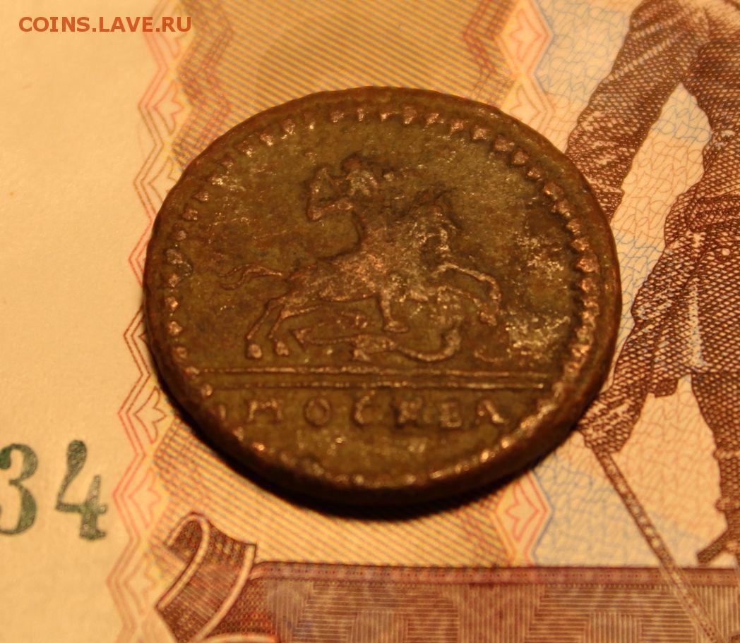 Крестовые 5 копеек 1726 и копейка 1728 на оценку - монеты ро.