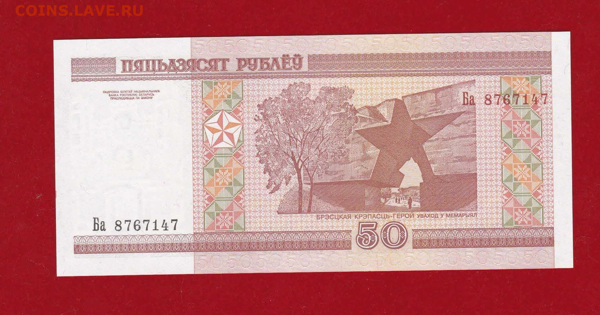 сколько 50 рублей россии на белорусские человеку сахар, который