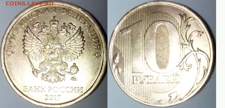 Монеты 2017 10 рублей нерехта