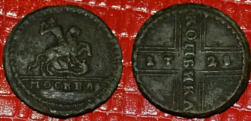 Крестовая копейка 1728 год, определение подлинности - монеты.