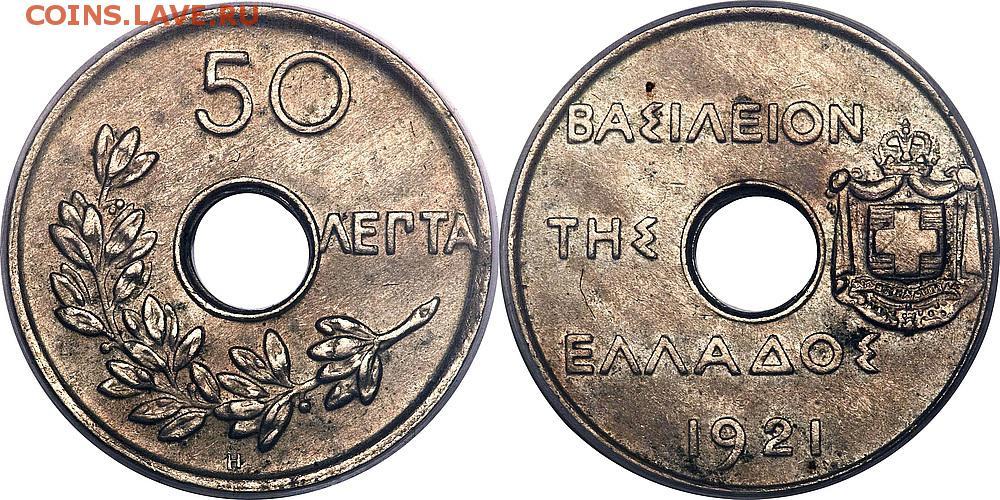 производителя картин иностранные монеты с отверстием этой