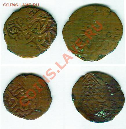 Старинные монеты с арабской вязью - монеты россии и ссср.