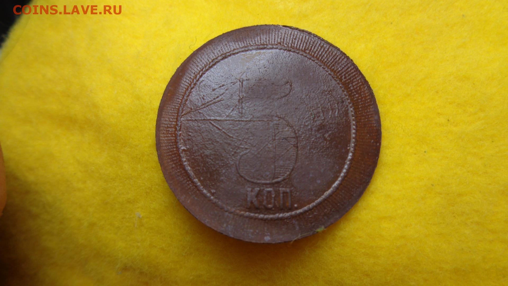 Анонимный трактирный жетон 5 коп. - монеты россии и ссср.