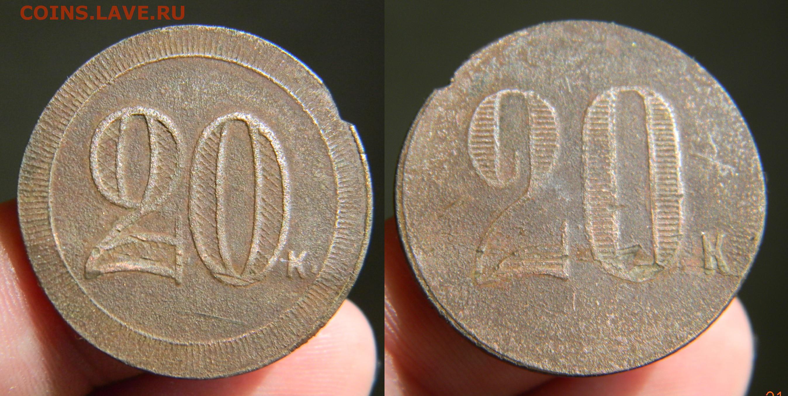 Трактирный жетон 20 коп. - монеты россии и ссср.