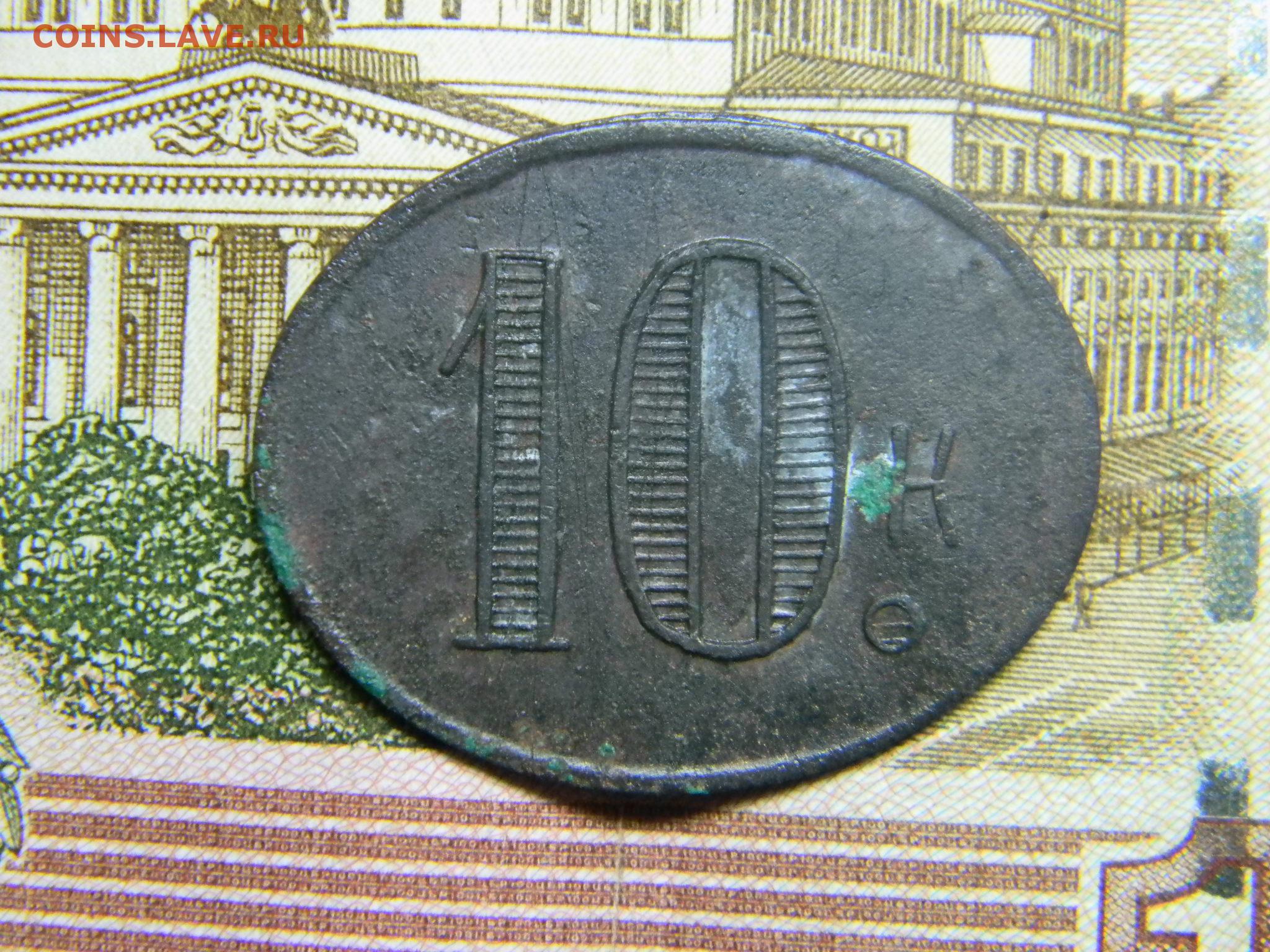 Трактирный жетон 10 копеек - монеты россии и ссср.