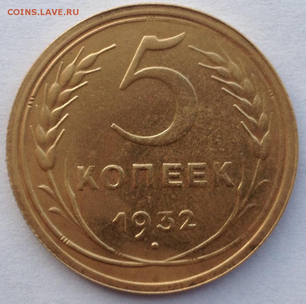 5 копеек 1932 существует ли монета 25 рублей