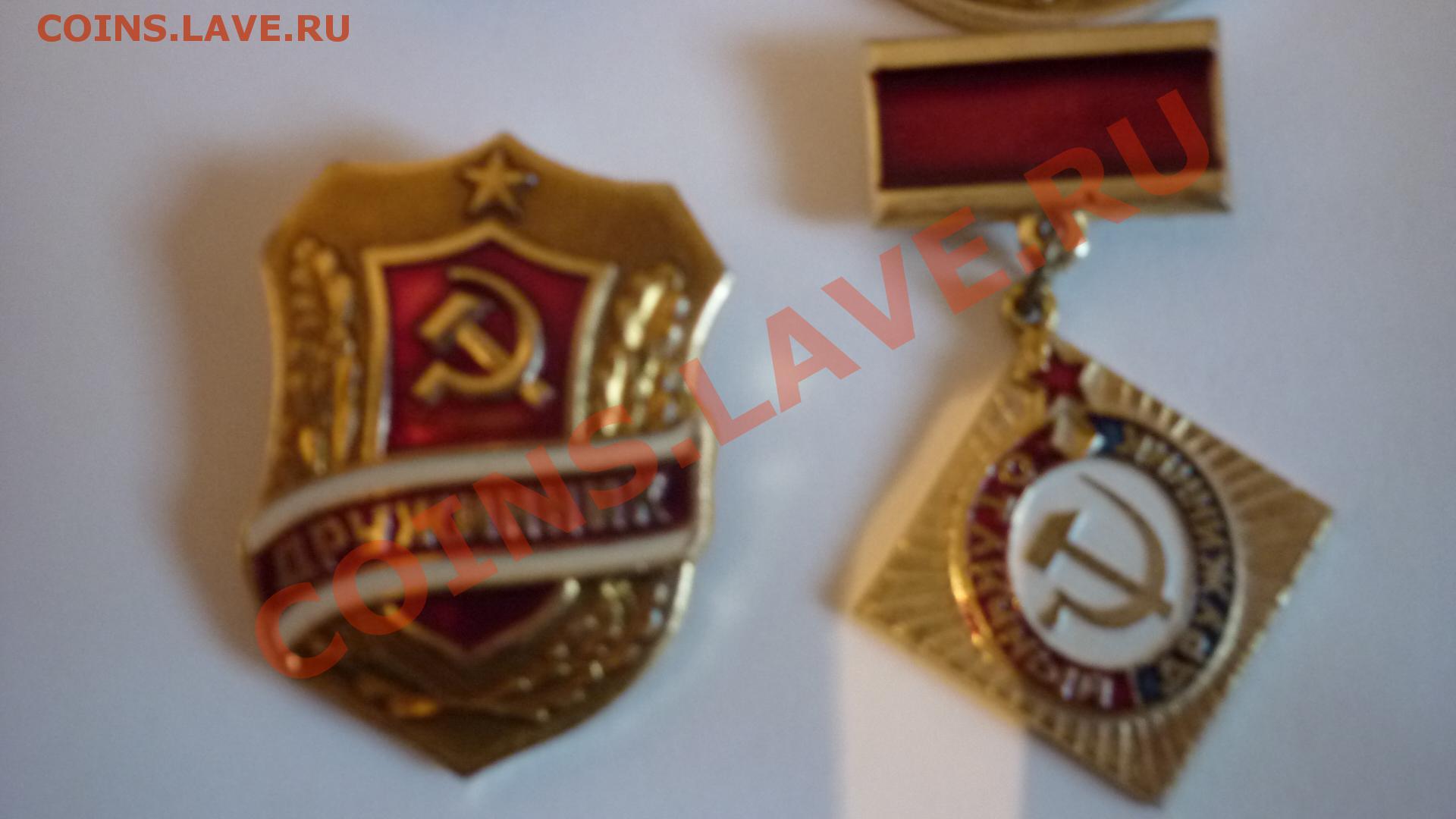 Оценка значков ссср список редких монет россии