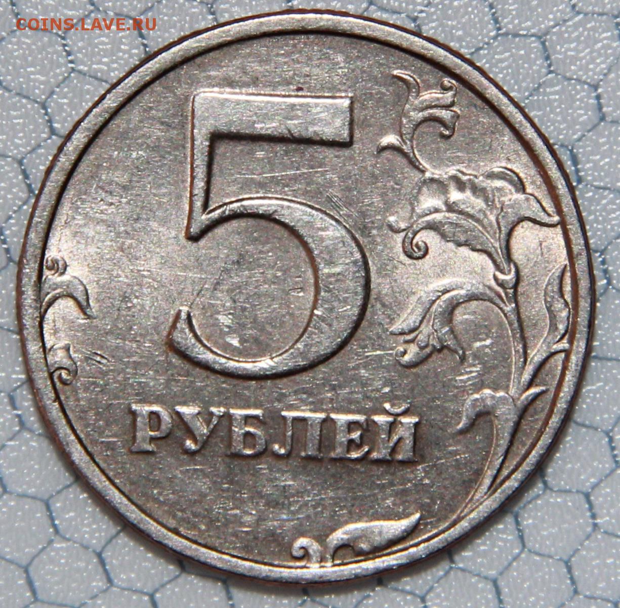 5 р 1998 подделка монеты петра 1