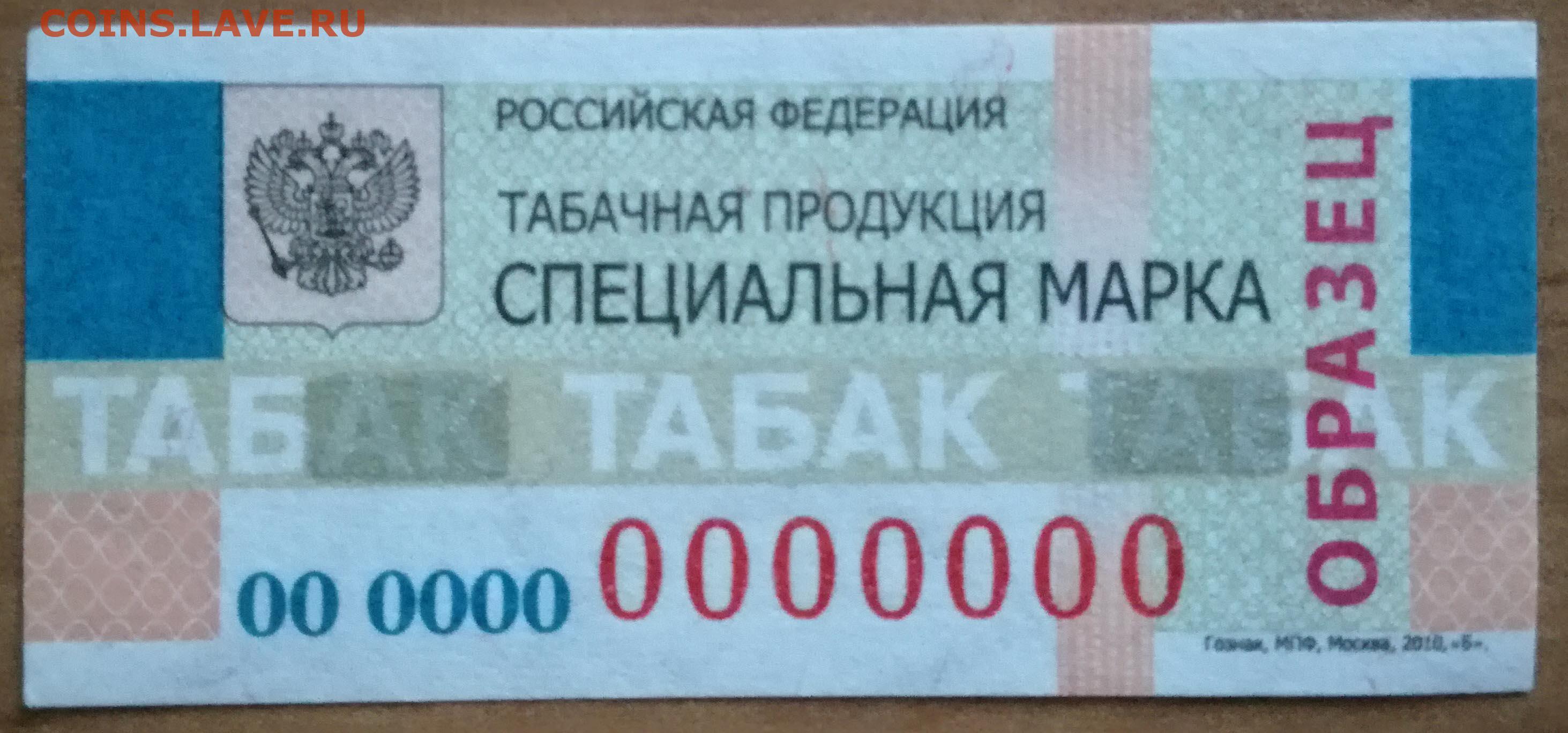 Акцизная марка на табачные изделия в россии предлагают табачные изделия
