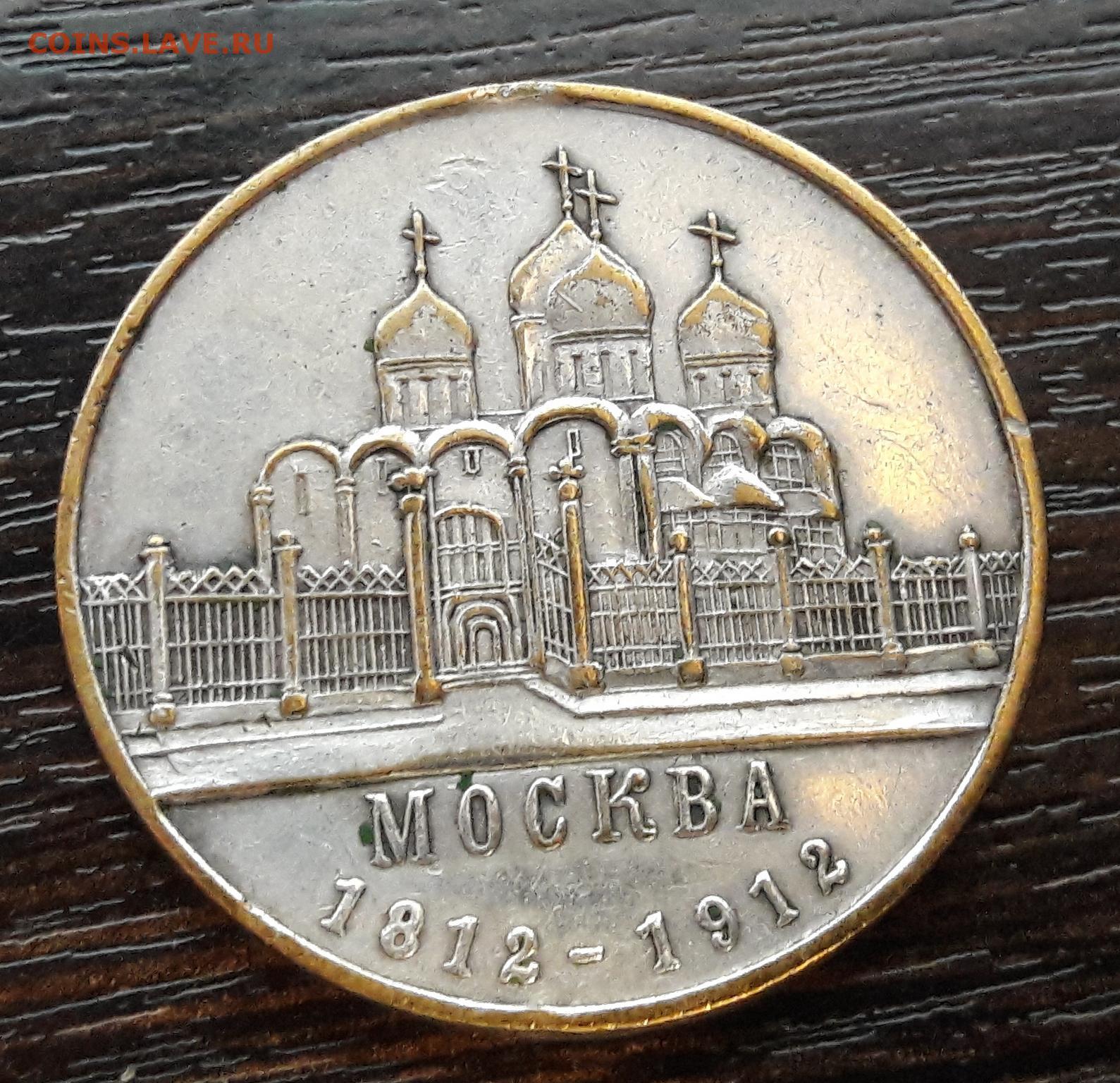 медаль наполеона за взятие москвы фото много путешествуют, почти