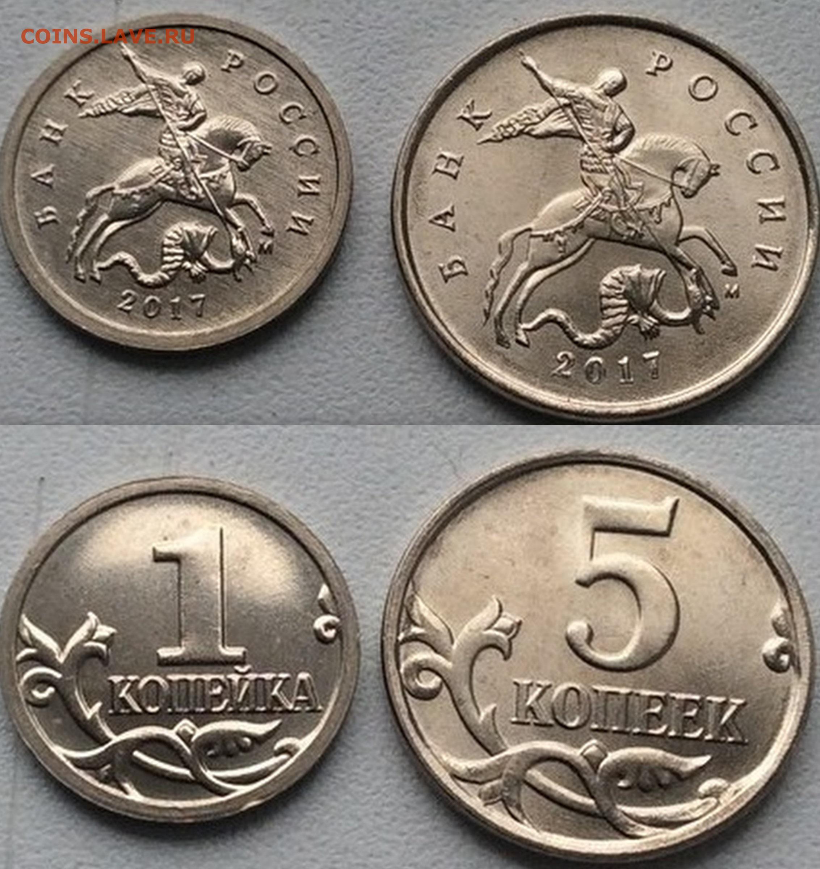 Монеты 1 и5 копеек 2017 года 1 песета