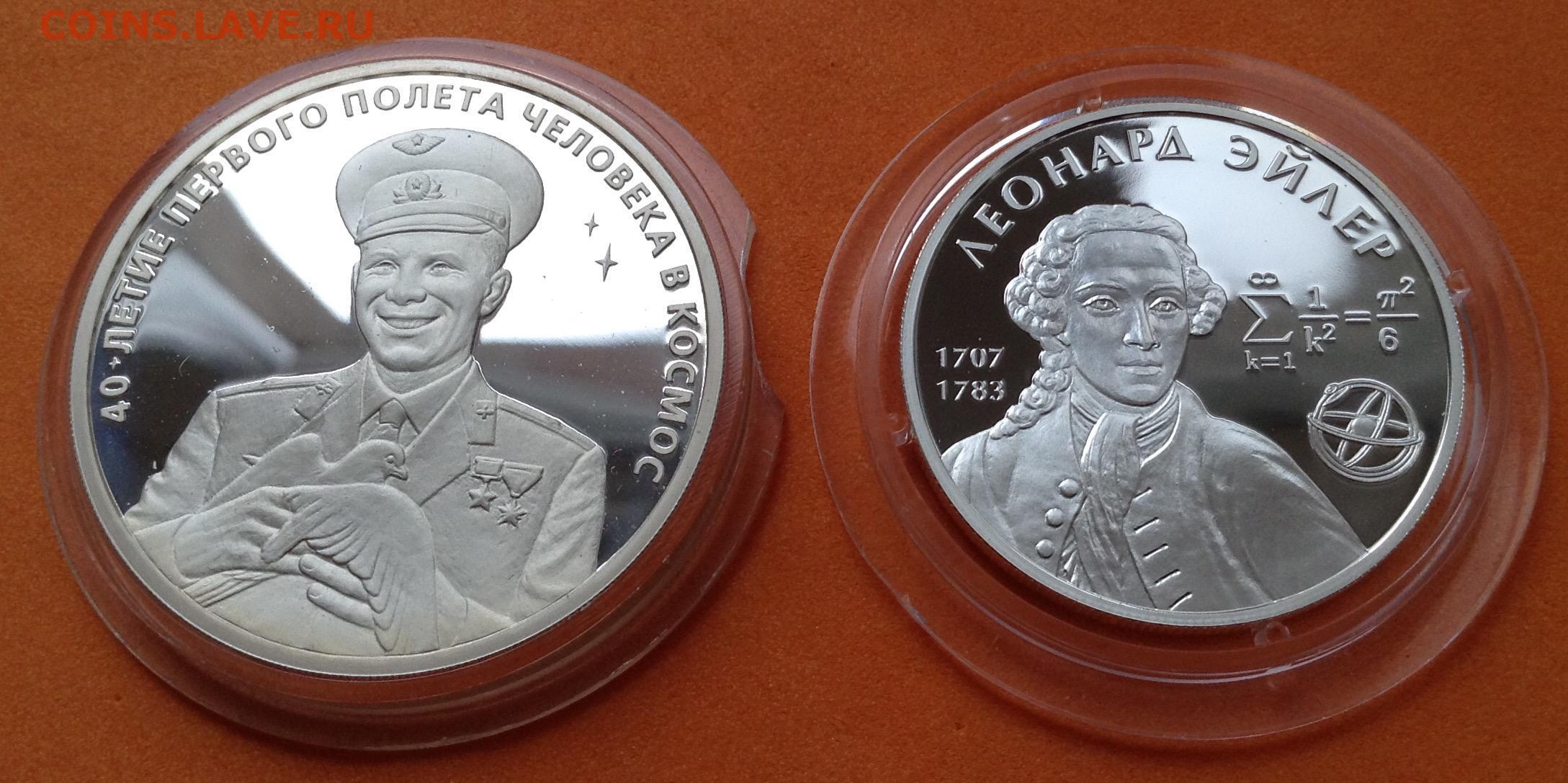 Оценка серебряных монет новый выпуск 10 рублей