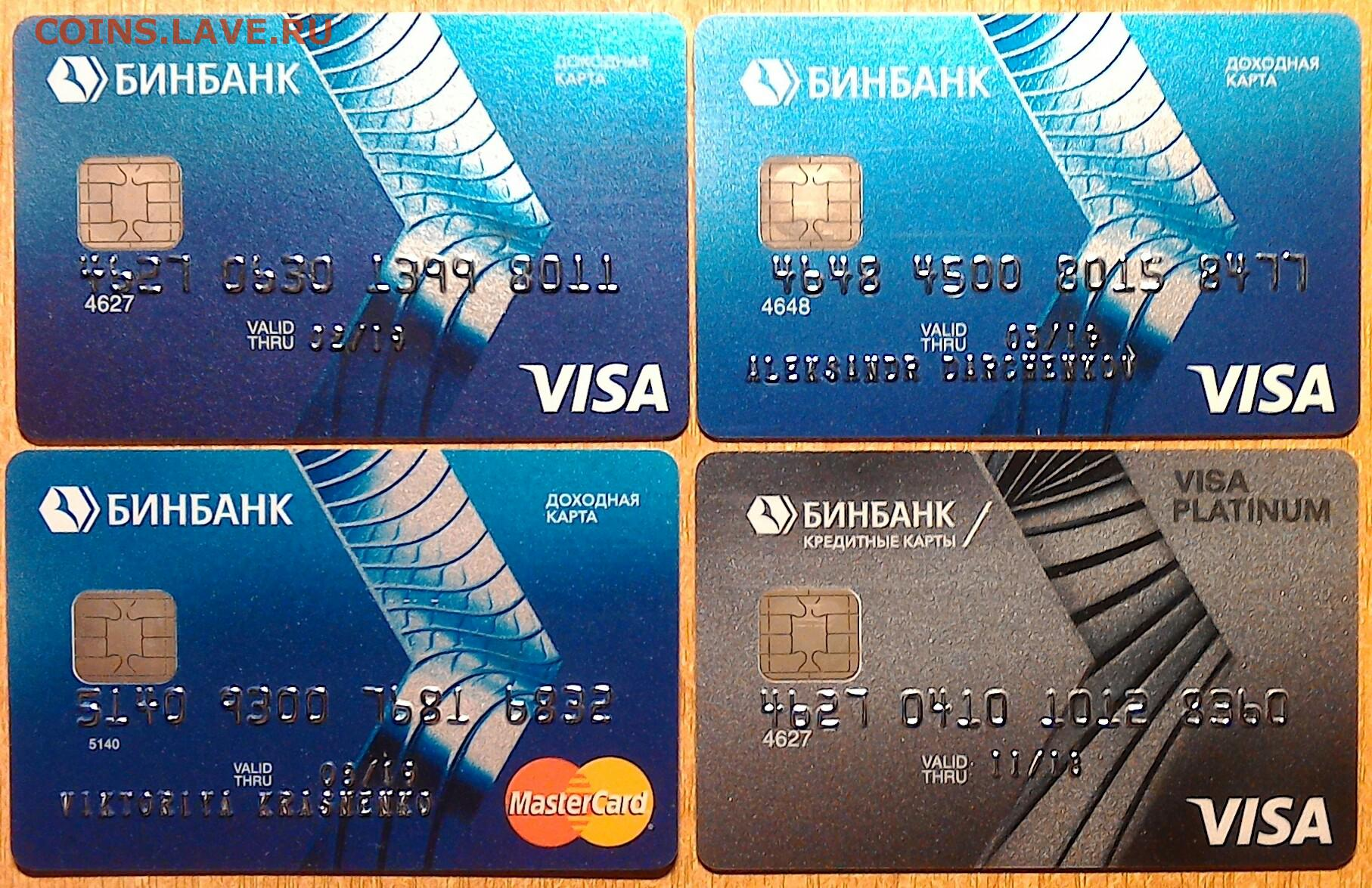 карты бинбанка картинки