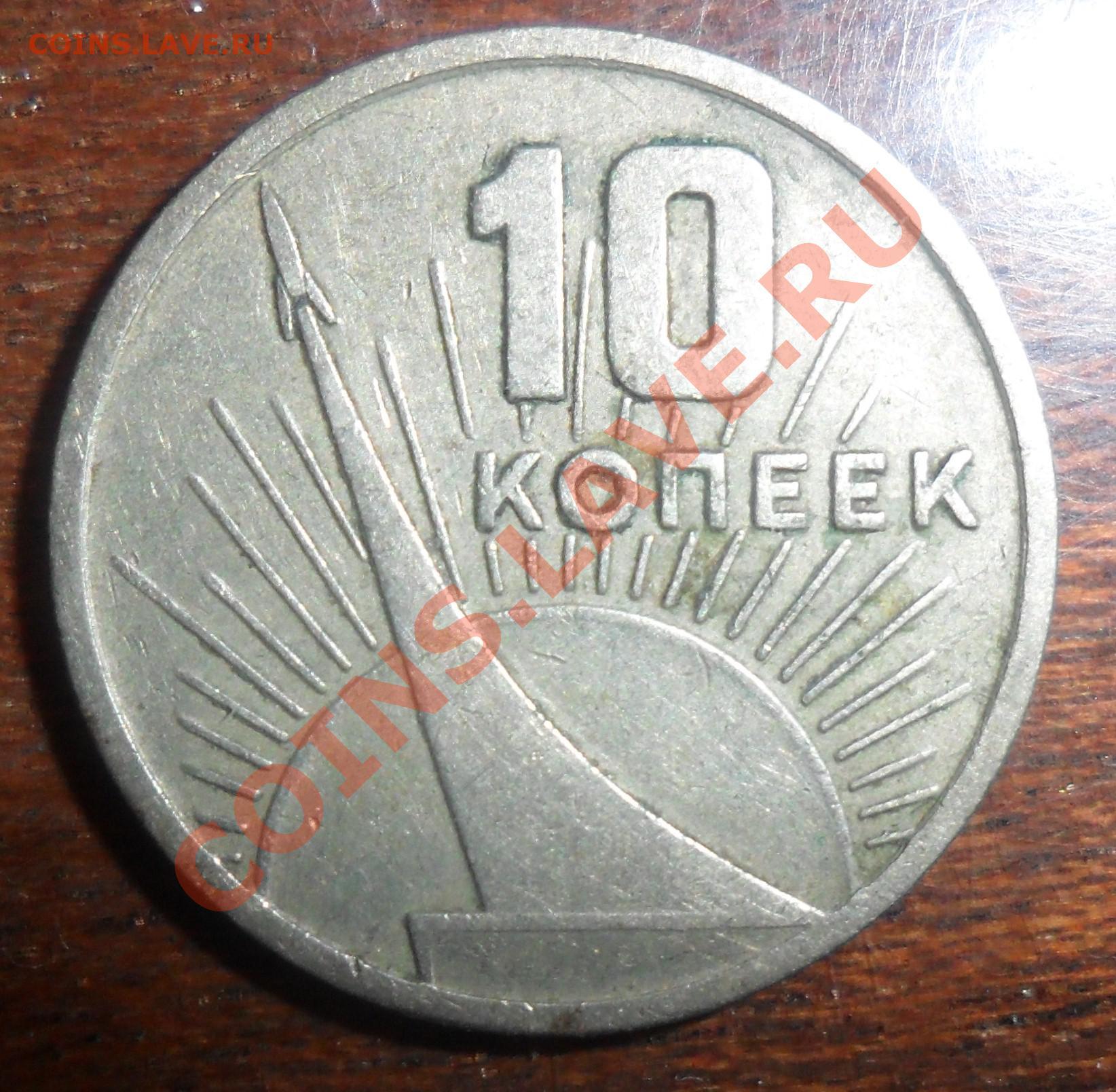 10 копеек 1917-1967 цена домик Евпатории