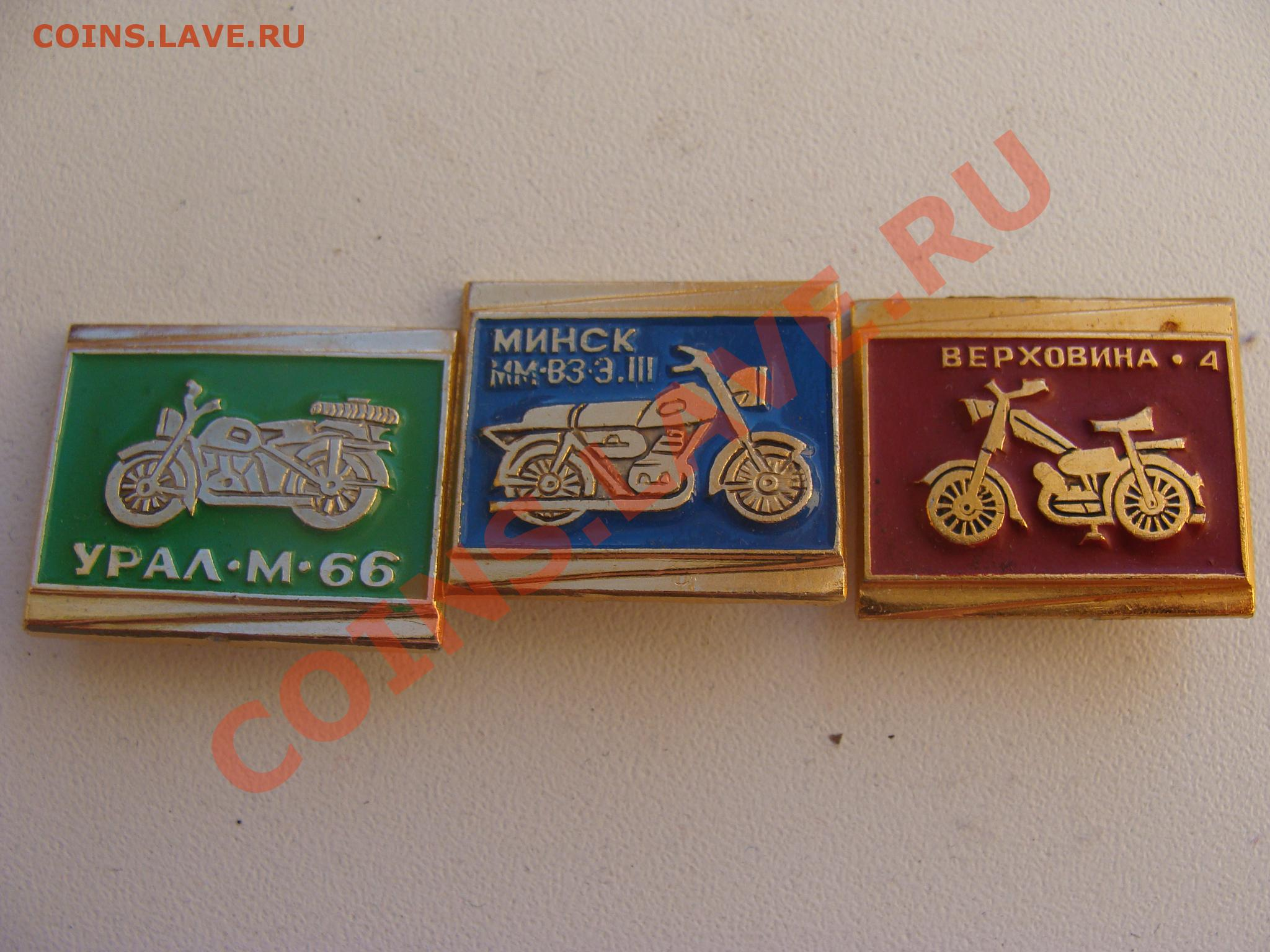 эмблема Мотоцикла Минск #9