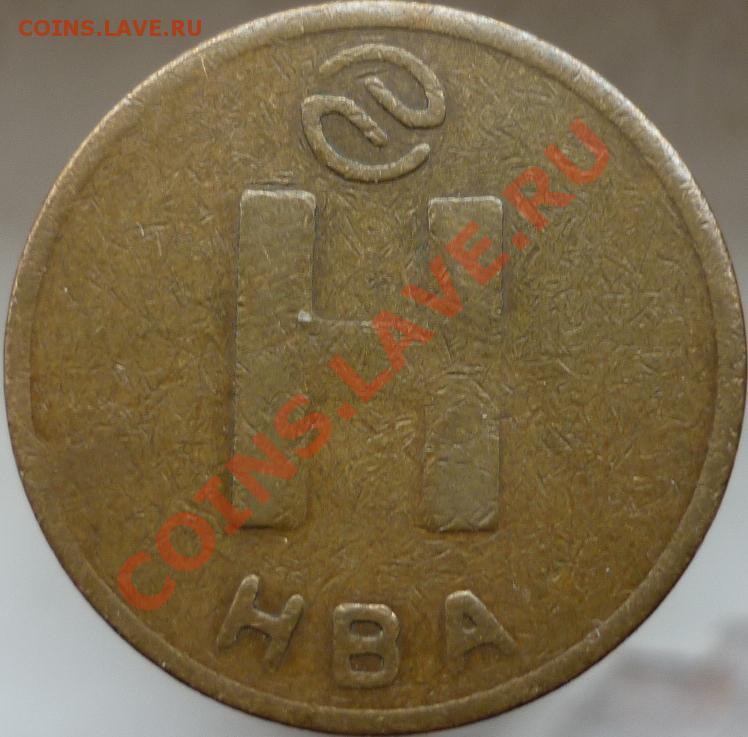 Жетон метро нва за сколько можно продать серебряную монету сбербанка