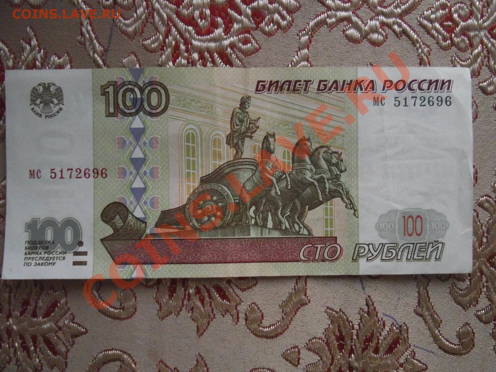 100 рублей 1997 года цена официальный сайт нумизматов россии