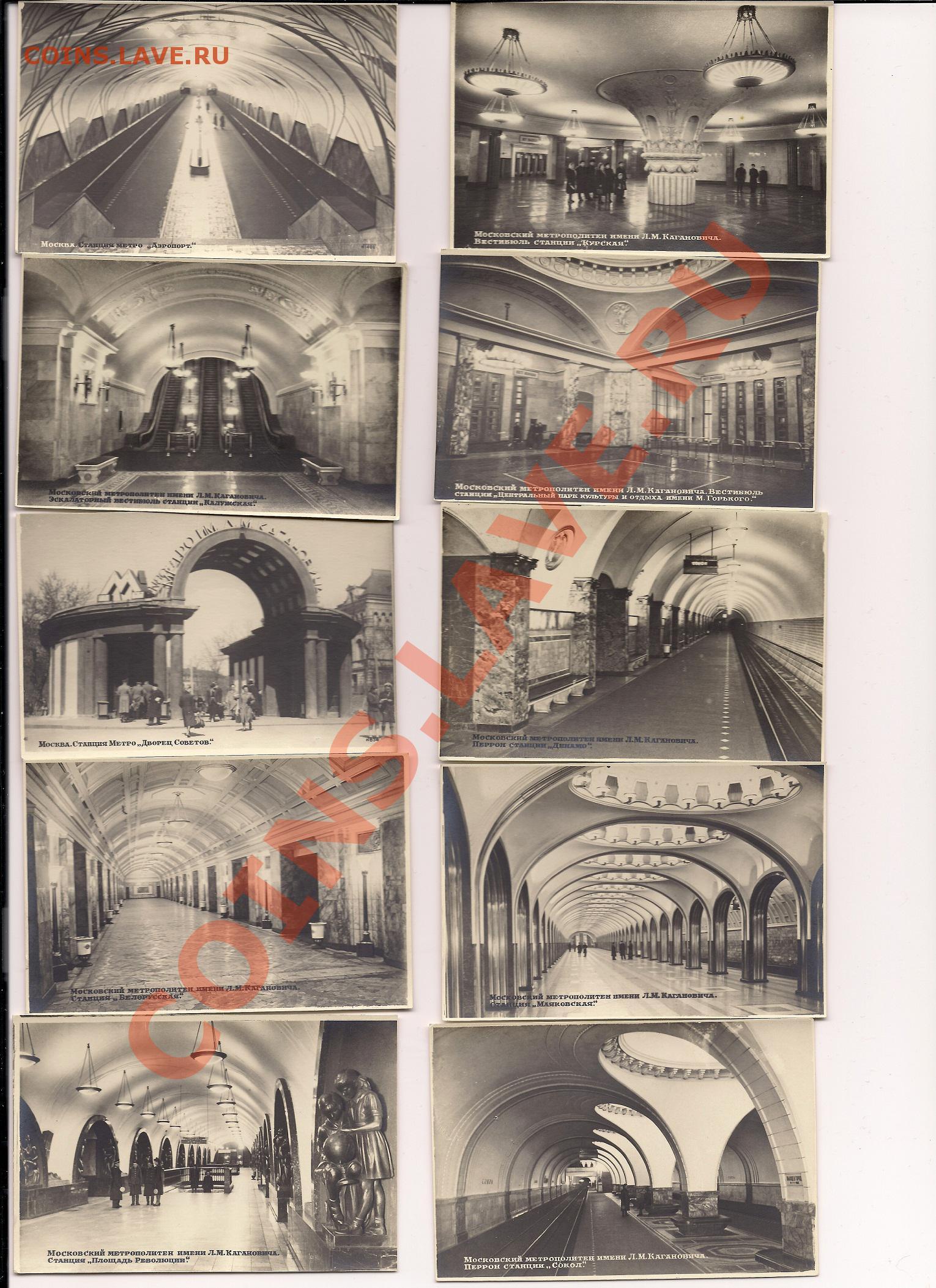 Днем, московское метро открытки лабиринт