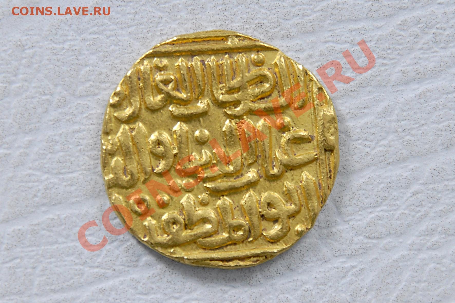 Арабская монета - монеты россии и ссср.