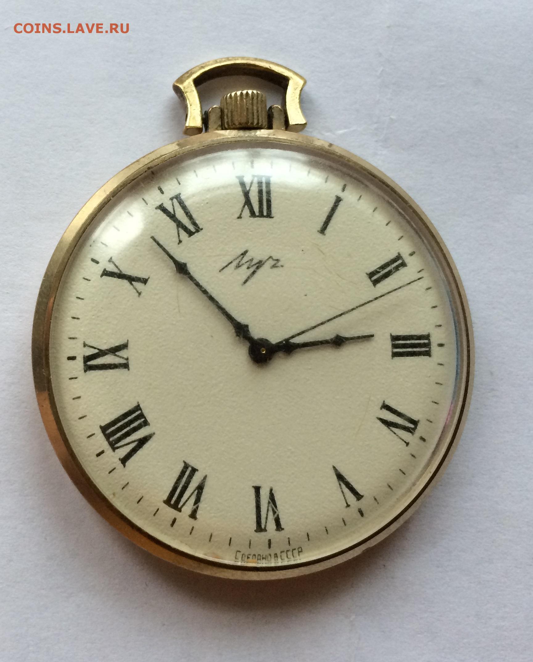 Карманные луч продам часы золотой часовой ломбард