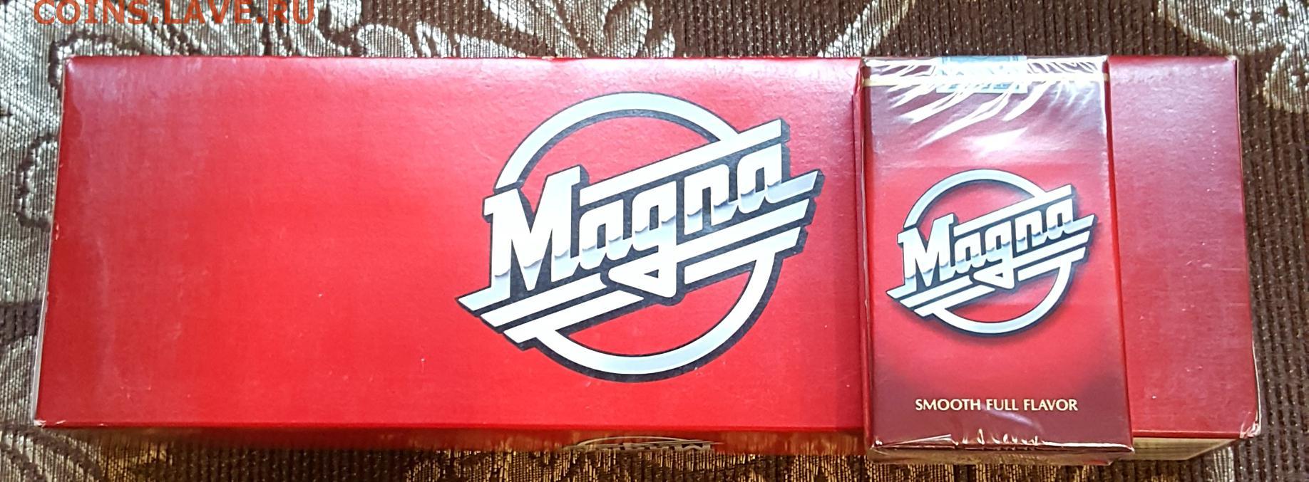 Где купить магну сигареты одноразовые электронные сигареты хасавюрт