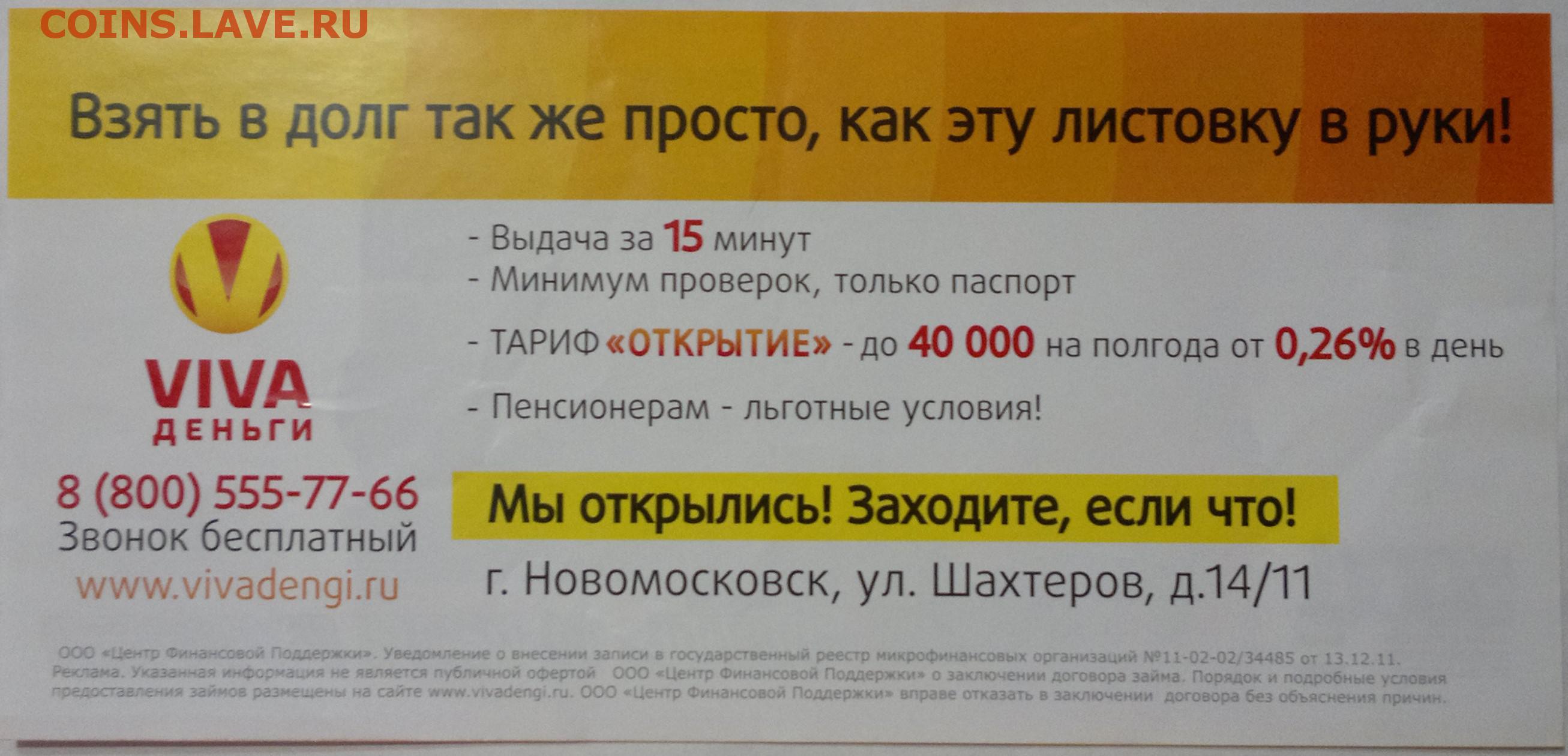 займ vivadengi ru официальный