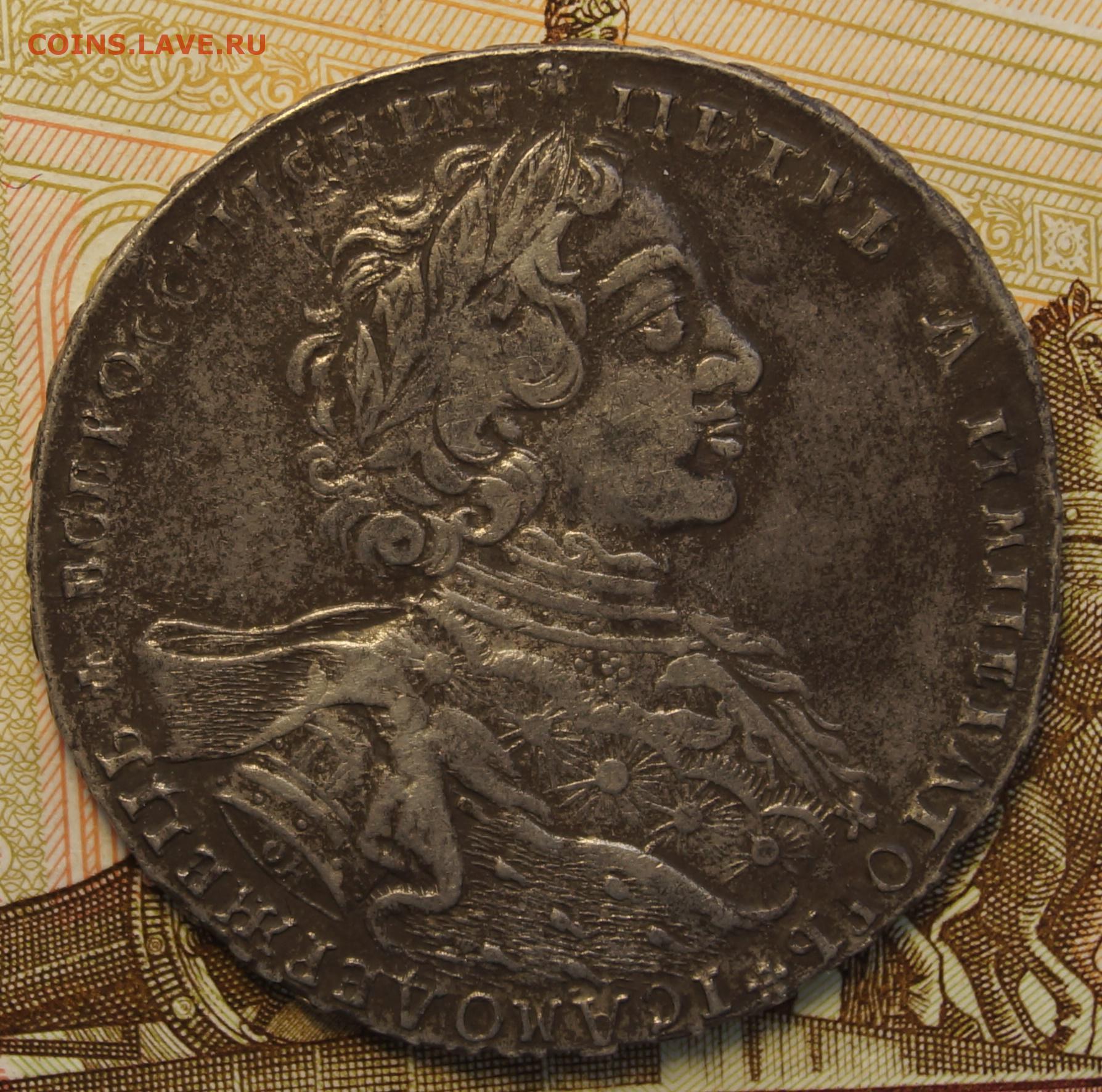 1 РУБЛЬ 1723 ОК Портрет в горностаевой мантии - DSC07834.JPG