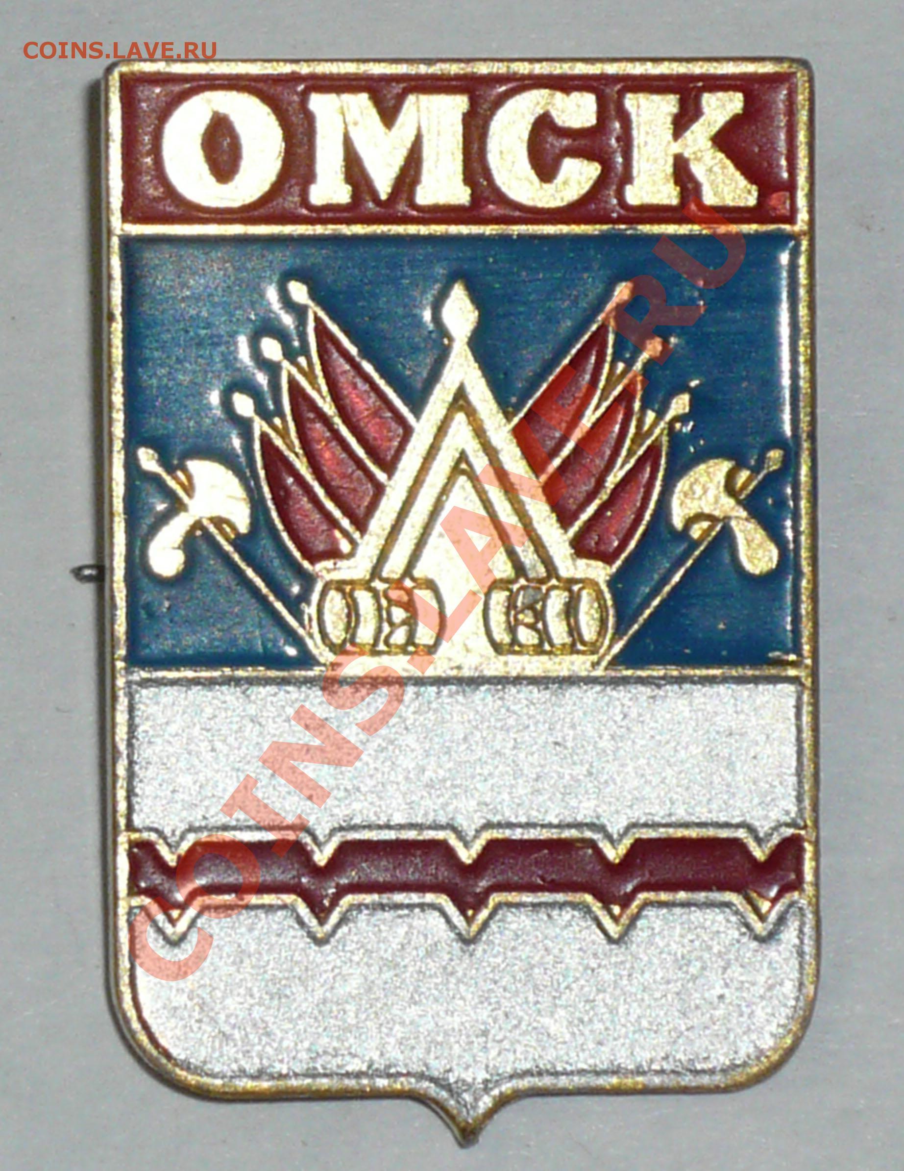 картинки эмблема омского есть горячие