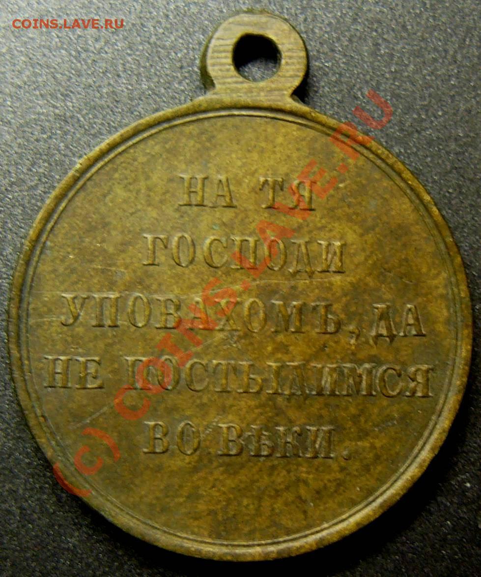 Медаль 1856г. оценка - монеты россии и ссср.