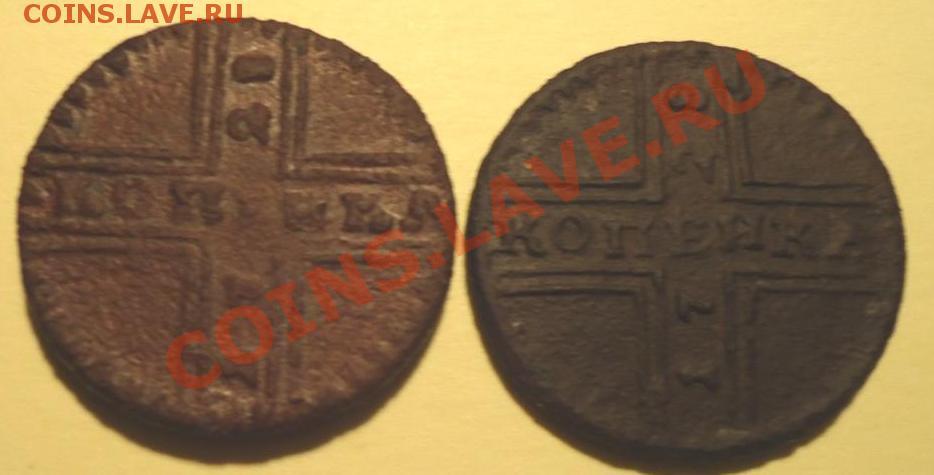 Крестовые копейки 1728 подскажите по редкости и цене. - моне.