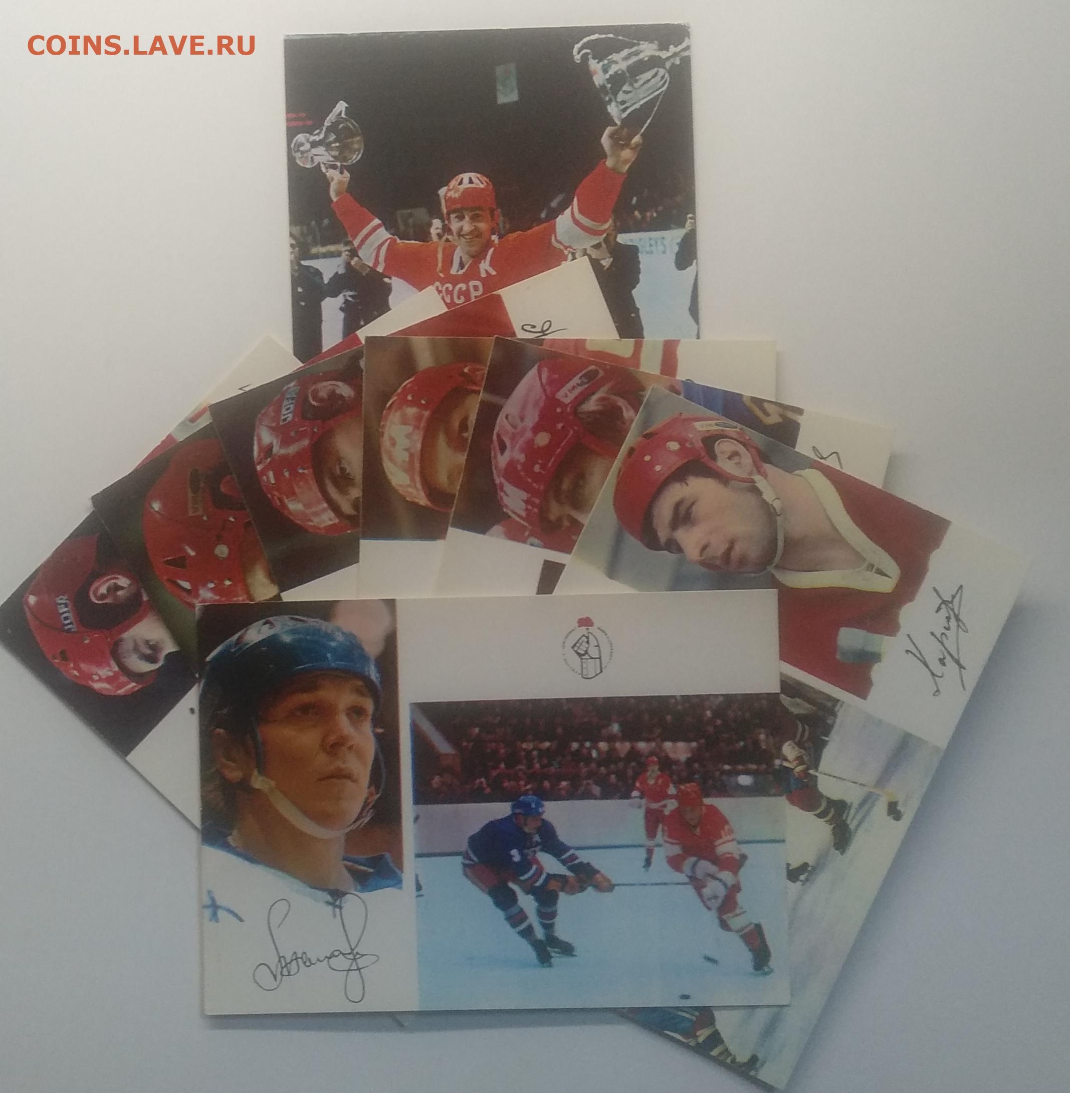 Открытки сборной ссср по хоккею 1973 сколько стоят эта отличительная