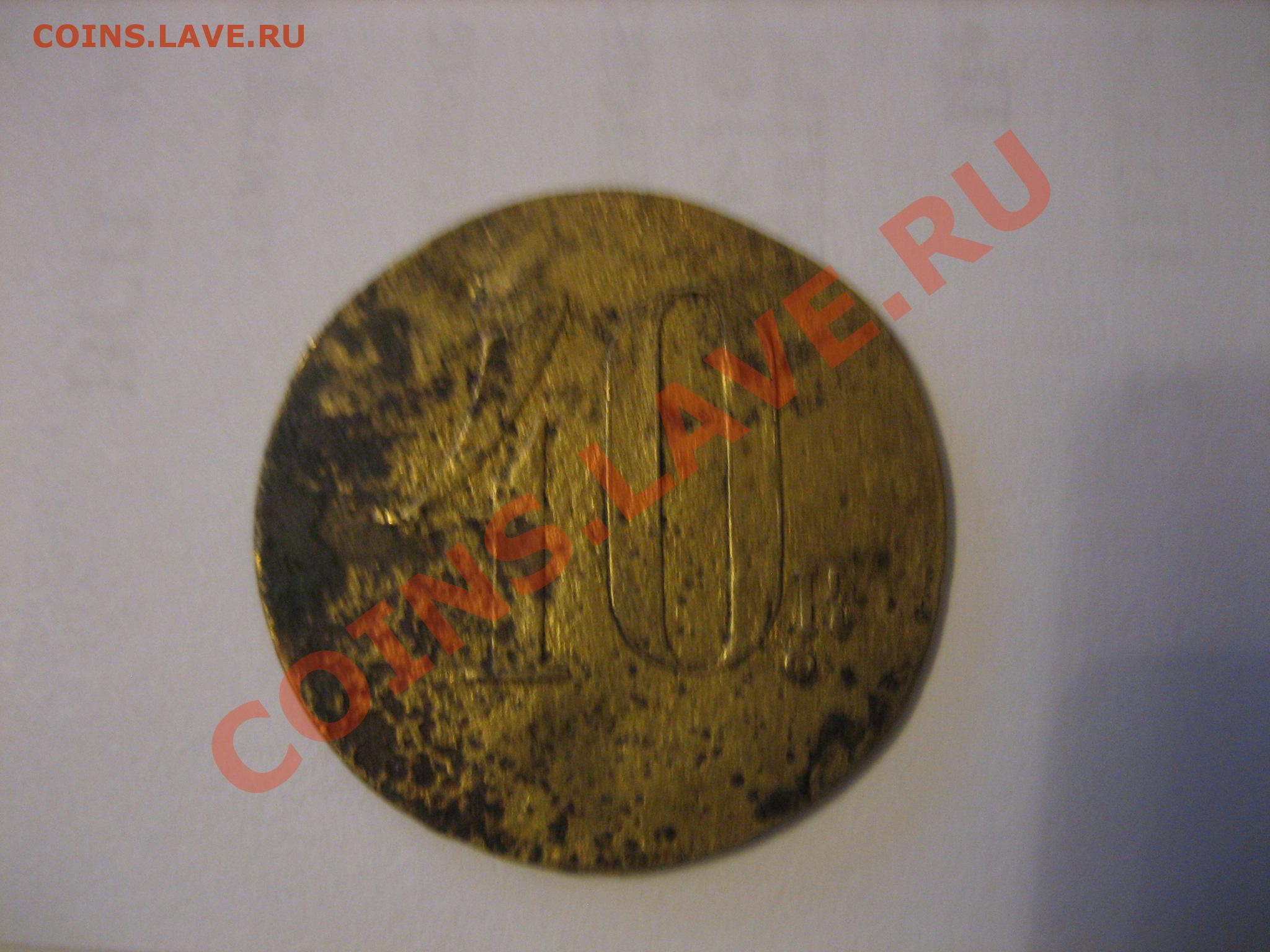 Оцените анонимные трактирные жетоны 12 коп. и 40 коп. - монеты россии и ссср.