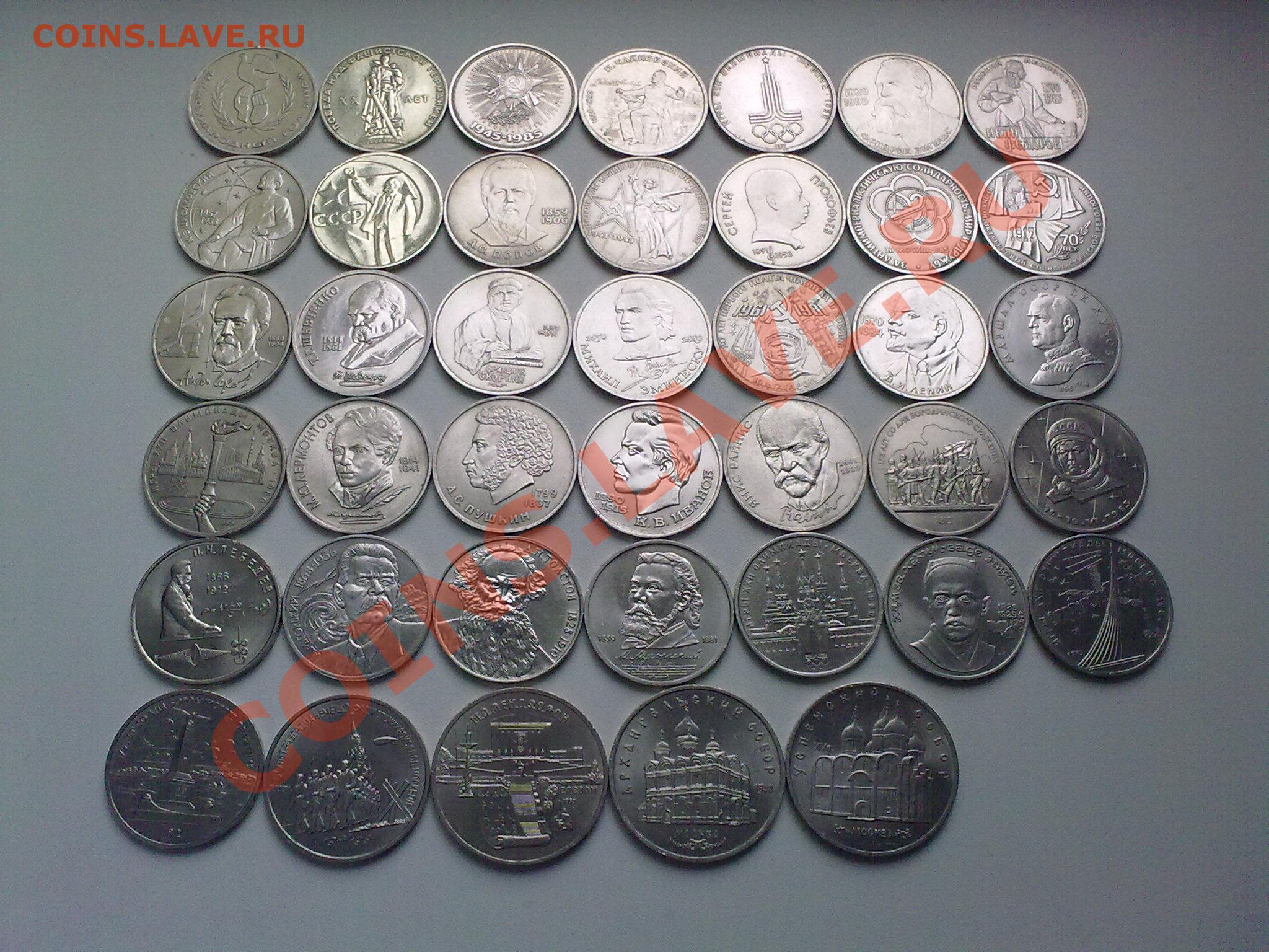 говорит, что фото советских юбилейных рублей таблица общество ограниченной