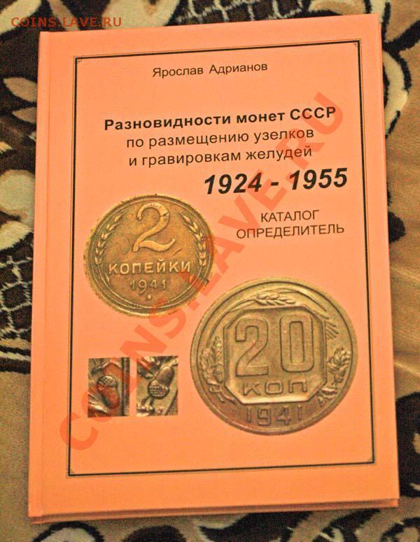 Новый каталог разновидностей монет ссср по узелкам и на... -.
