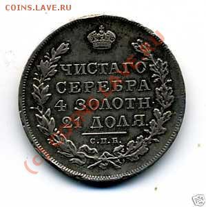 Рубль 1831 - насколько портят забоины? - 1831-2