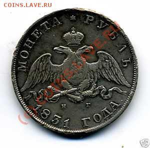 Рубль 1831 - насколько портят забоины? - 1831-1