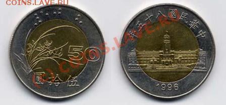Монеты со шрифтом Брайля - ТАЙВАНЬ 50юаней 1996