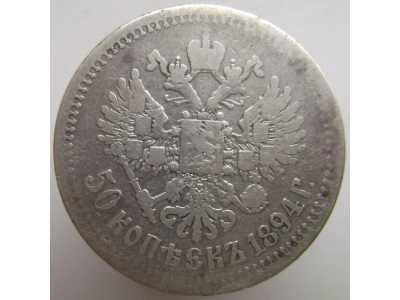 просьба оценить монеты цар.рос.серебро,александр3 - 409302802_1