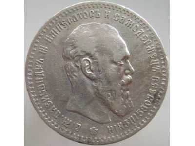 просьба оценить монеты цар.рос.серебро,александр3 - 411163485