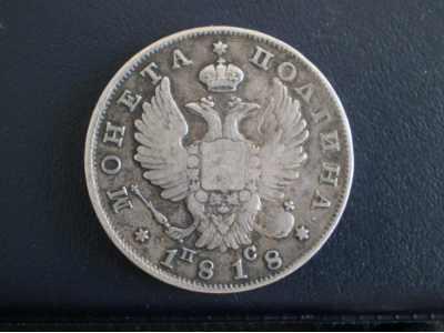 просьба оценить монеты цар.рос.серебро,александр3 - 412921990_1