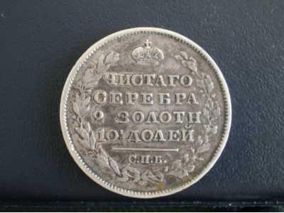 просьба оценить монеты цар.рос.серебро,александр3 - 412921990