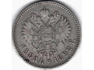 просьба оценить монеты цар.рос.серебро,александр3 - 418862013_1