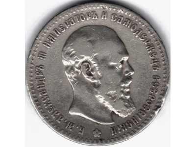 просьба оценить монеты цар.рос.серебро,александр3 - 418862013