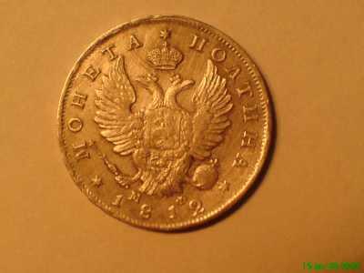 просьба оценить монеты цар.рос.серебро,александр3 - 419182787_1