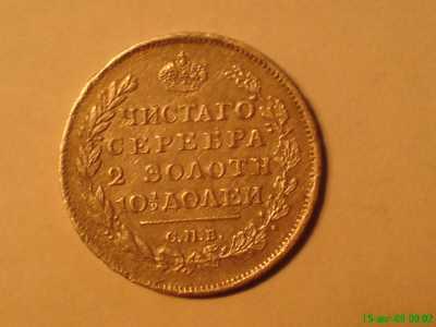 просьба оценить монеты цар.рос.серебро,александр3 - 415298716