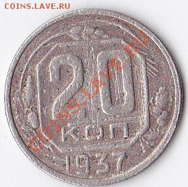 Бракованные монеты - 20 копеек поворот 16