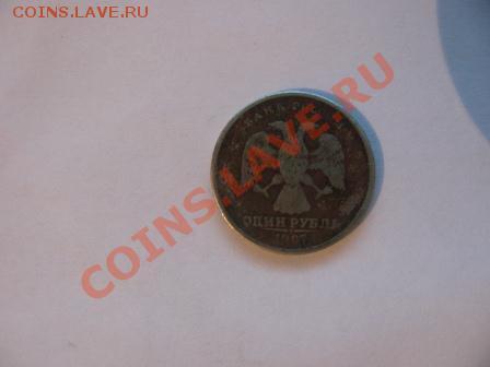 Бракованные монеты - IMG_3142.JPG