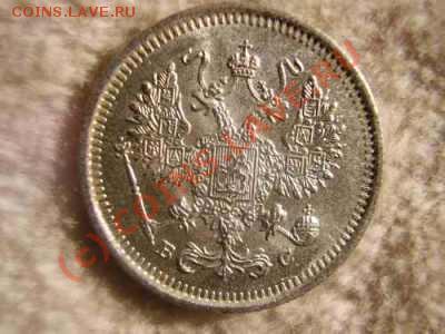 Монетки серебрянные царской России - 713944006