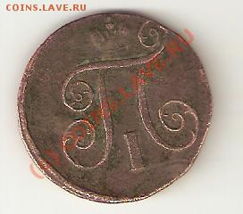 аукцыон копейка 1801 года - Изображеybt